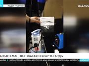 Алматыда жалған iPhone смартфондарын жасаумен айналысқандар ұсталды
