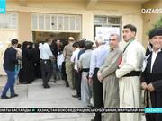 Иракта күрдтер референдумда дауыс беріп жатыр