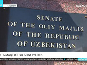 Сенат Төрағасы Қасым-Жомарт Тоқаев Өзбекстан Республикасына ресми сапармен барды