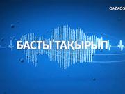 «Басты тақырып». Жасөспірімдер арасындағы суицид (28.09.2017)