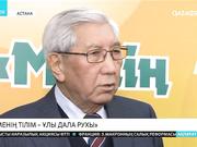 Астанада «Менің тілім – ұлы дала рухы» атты кеш өтті