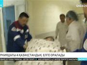 Түркиядағы жол-көлік апатына ұшыраған 7 қазақстандықтың қалған 4-і елге оралады