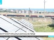 Өзбекстан электр энергиясы үшін Қазақстанға 11,3 млн. теңге қарыз