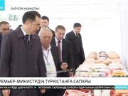 Үкімет басшысы Бақытжан Сағынтаев жұмыс сапарымен Оңтүстік Қазақстан облысына барды