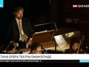 «Астана Опера» театры Оман сұлтандығында өнер көрсетіп қайтты