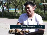 Өз биігім - Омар Тұрашев
