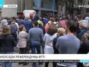 Каталонияда референдумға қатысушылардың 90 пайызы Испаниядан бөлінуді қолдап дауыс берген