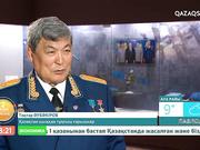 2 қазан Тоқтар Әубәкіровтың ғарышқа ұшқан күні