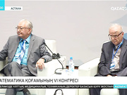 Астанада математика қоғамының VI конгресі басталды