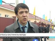 Алматы облысының Шамалған елді мекенінде 17 отбасы баспаналы болды