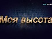 Моя высота - Алибек Уакпаев