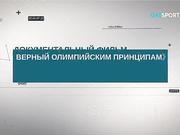 Аманча Акпаев. Верный олимпийским принципам. Документальный фильм