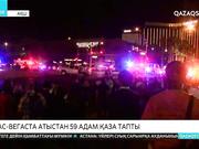 Лас-вегаста атыс болып, 50-ден астам адам қаза тапты.