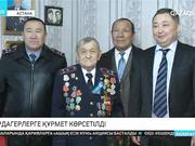 Астана қаласы ІІД ардагерлерді құттықтады