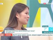 Елордалық Салтанат Ерсұлтан «Алтын сақа» фестивалінің жүлдесін ұтып алды