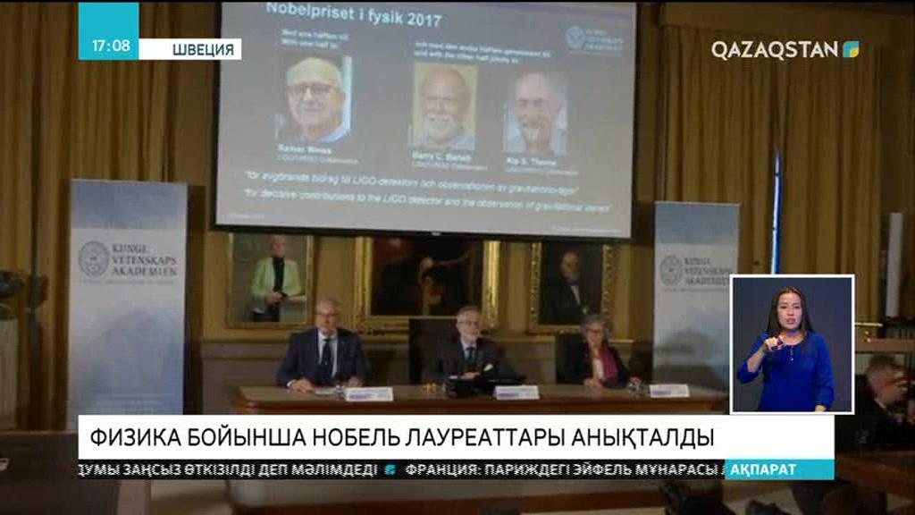 Физика бойынша Нобель лауреаттары анықталды