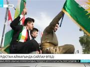 Ирак Күрдістанында президенттік және парламенттік сайлау қарашаның 1-де өтеді