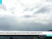 Алматы облысында әуе апаттары жиілеп барады
