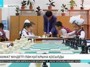 Шахмат міндетті пән қатарына қосылды