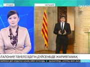 Каталония өз тәуелсіздігін дүйсенбіде жарияламақ