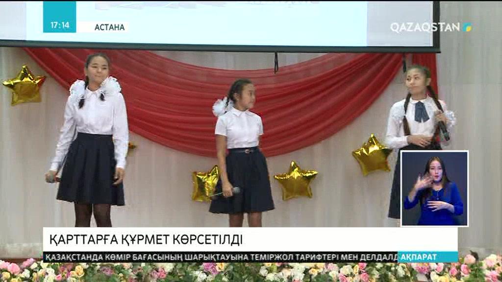 Астанадағы № 58 мектептің ұстаздары мен оқушылары қарттарға құрмет көрсетті