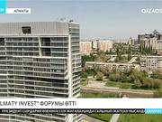 «Almaty invest» форумы өтті