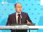 «Astana Media Week»-тің екінші күні аяқталды