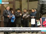 Алматыдағы Іле-Алатау мемлекеттік-ұлттық табиғи паркі «Орманшылар күнін» атап өтті