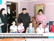 Ким Чен Ынның қарындасы политбюроға енді