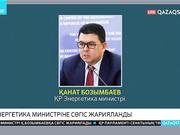 Энергетика министріне сөгіс жарияланды