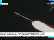 Falcon 9 зымыраны ғарышқа жерсерікпен ұшырылды