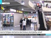 Алматыдағы «MART» сауда орталығындағы эскалатордан құлаған 2 жасар баланың жағдайы ауыр