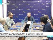 Астанада жас мамандардың ғылыми-өндірістік жиыны өтті