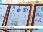 Елбасы мақаласындағы тапсырмаларды орындау мақсатында Алматы облысында бірнеше экспедиция сапарға шықты