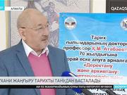 Талас Омарбеков: Тарих ғылымының деректанусыз болашағы да болмайды