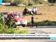 Мальтада көлік жарылып, зерттеуші-журналист мерт болды