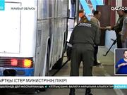 Сыртқы істер министрі қазақ-қырғыз шекарасындағы жағдайға қатысты пікірін білдірді