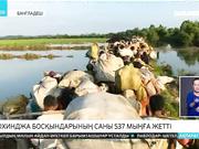 Бангладешке рохинджа босқындарының саны 537 мыңға жетті