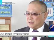 Алматы облысында латын әліпбиіне көшудің маңыздылығын түсіндіру үшін арнайы топ өңірді аралауға шықты