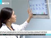 Астанада «Онкологиядағы ядролық медицина» атты ғылыми-практикалық семинар өтті