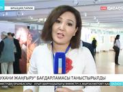 ЮНЕСКО халықаралық ұйымы аясында Қазақстан Президентінің «Руxани жаңғыру» бағдарламасы таныстырылды