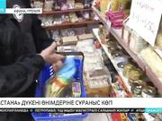 Афинадағы «Астана» дүкені өнімдеріне сұраныс көп