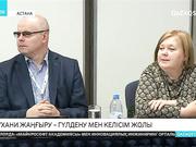 Астанада «Рухани жаңғыру – гүлдену мен келісім жолы» атты халықаралық ғылыми-тәжірибелік конференция өтті