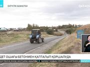 Оңтүстік Қазақстан облысында індет ошағы бетонмен қапталып қоршалуда
