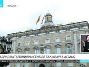 Мадрид Каталонияны сенбіде бақылауға алмақ