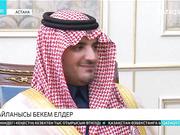 Қазақстан мен Сауд Арабиясы құқық қорғау органдары арасындағы байланысты арттыру керек