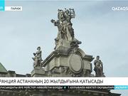 Франция Астананың 20 жылдығына қатысады