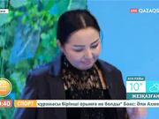Алтынай Жорабаева «Таңшолпанның» төрінде