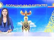 09:30 жаңалықтары (21.10.2016)