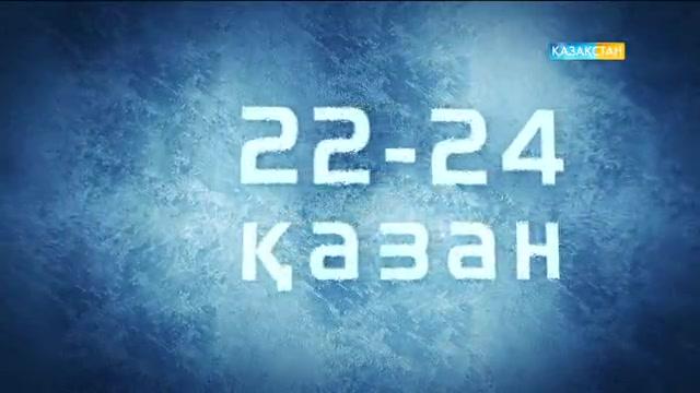 22-24 қазан Мәнерлеп сырғанаудан гран-при сериясы